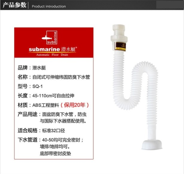 submerine sq-1 protect stink gas water pipe