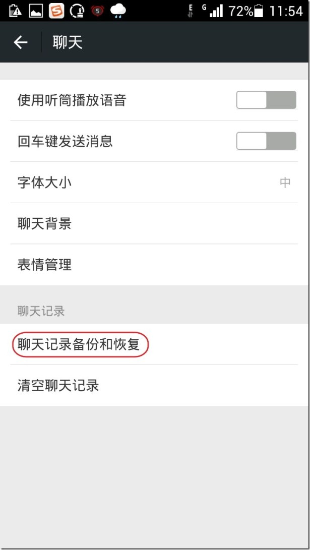 android weixin chat log backup and restore