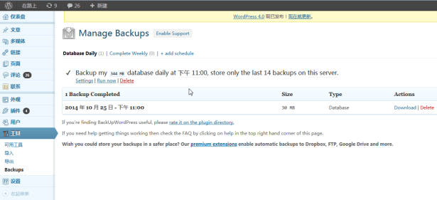 wordpress manage backups 1 backup complete