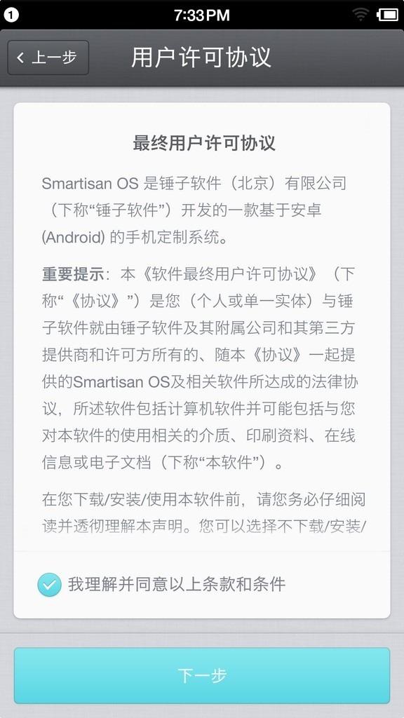 Screenshot_2015-07-28-19-33-13-706_开机向导