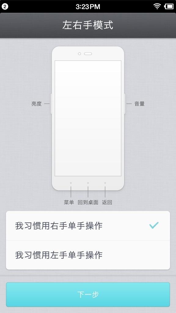 Screenshot_2016-02-05-15-23-42-106_开机向导