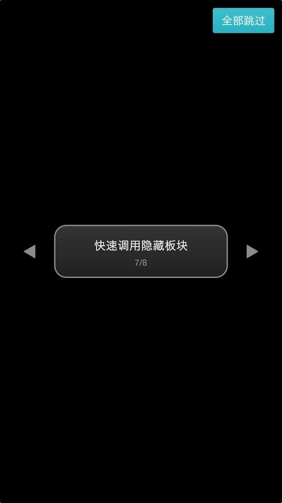 Screenshot_2016-02-05-15-27-09-052_开机向导