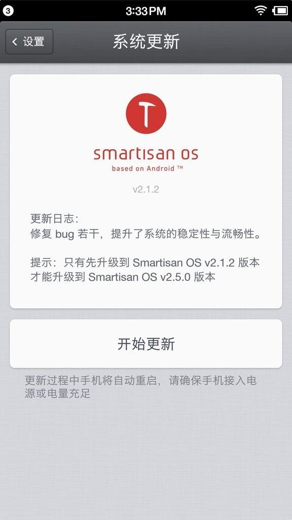Screenshot_2016-02-05-15-33-33-612_设置