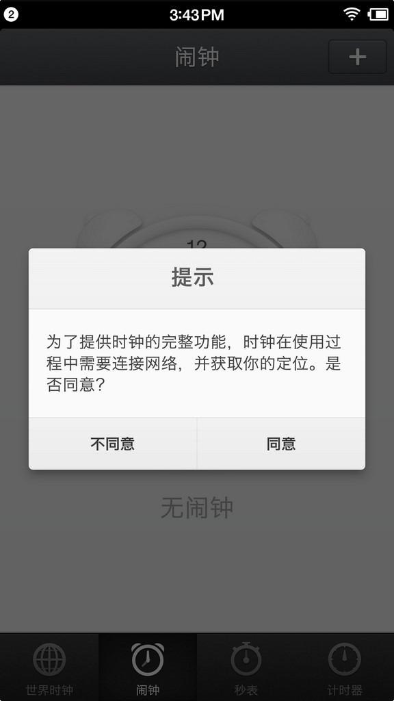 Screenshot_2016-02-05-15-43-05-154_时钟