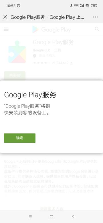 【已解決】小米9中安裝最新版本的Google Play Services谷歌Play服務 – 在路上