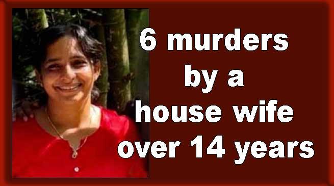 केरल: एक महिला ने 14 साल में पति सहित घर के 6 लोगों की साइनाइड देकर हत्या कर दी