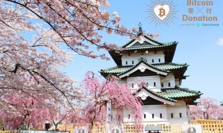 Parque de cerezos de Hirosaki en Japón acepta donaciones en bitcoins