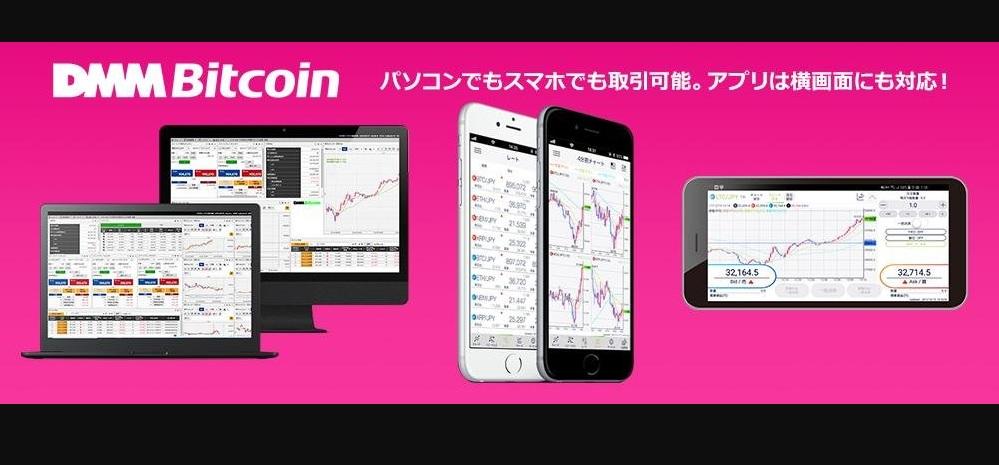 DMM Group ofrecerá intercambios de criptomonedas regulados por la Autoridad Financiera de Japón