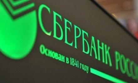 Servicio Federal Antimonopolio de Rusia y Sberbank prueban blockchain para intercambio de documentos