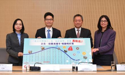 Hong Kong lanza campaña publicitaria sobre los riesgos de las ICO y criptomonedas