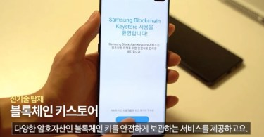 Samsung S10 supporta nativamente Bitcoin, Ethereum, COSMO ed Enjin