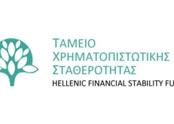 ΤΧΣ, Ταμείο Χρηματοπιστωτικής Σταθερότητας