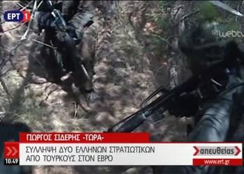 Μίνι εμπλοκή στον Έβρο: Έλληνες στρατιώτες συνελήφθησαν σε τουρκικό έδαφος 29