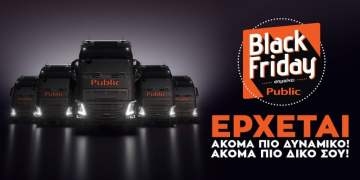 Black Friday σημαίνει Public 1