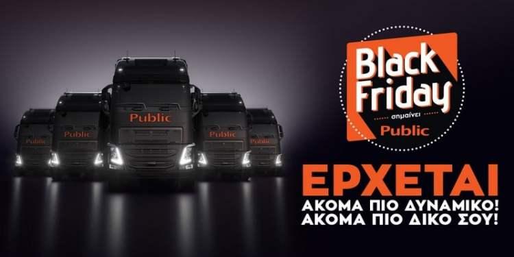 Black Friday σημαίνει Public 24