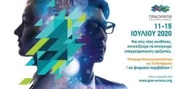Το Πανόραμα Επιχειρηματικότητας και Σταδιοδρομίας 2020 σε Ψηφιακό Περιβάλλον 1