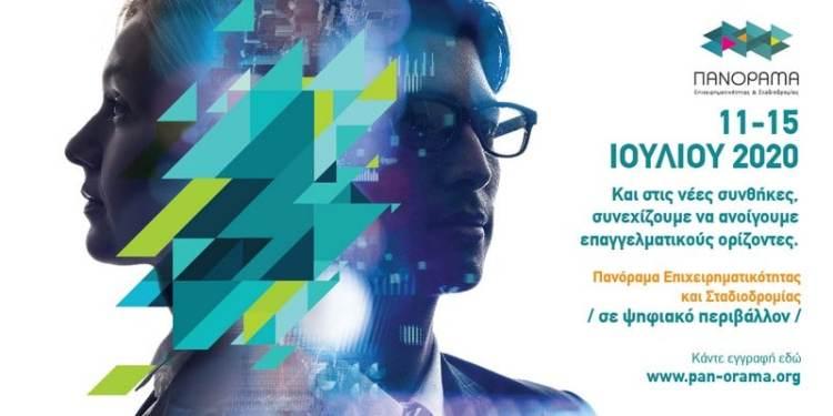 Το Πανόραμα Επιχειρηματικότητας και Σταδιοδρομίας 2020 σε Ψηφιακό Περιβάλλον 22