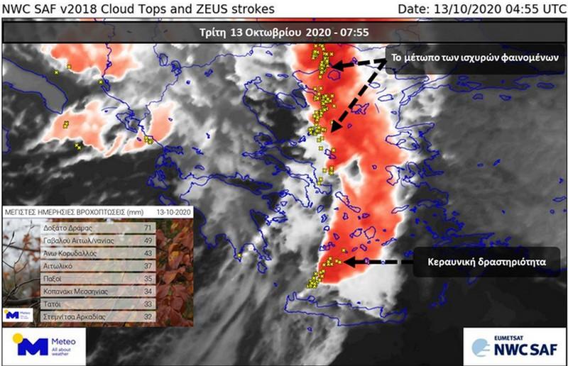 Σχήμα 1.Δορυφορική εικόνα το πρωί της Τρίτης 13/10, στην οποία απεικονίζεται το μέτωπο των καταιγίδων να διασχίζει το Αιγαίο. Με κίτρινους αστερίσκους επισημαίνονται οι θέσεις των κεραυνών.