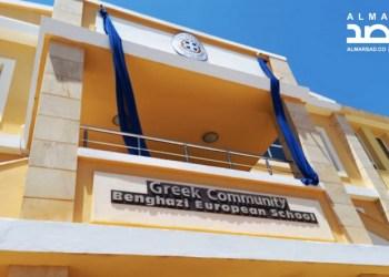 Ελληνικό προξενείο στη Βεγγάζη