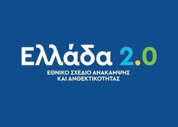 Ελλάδα 2.0