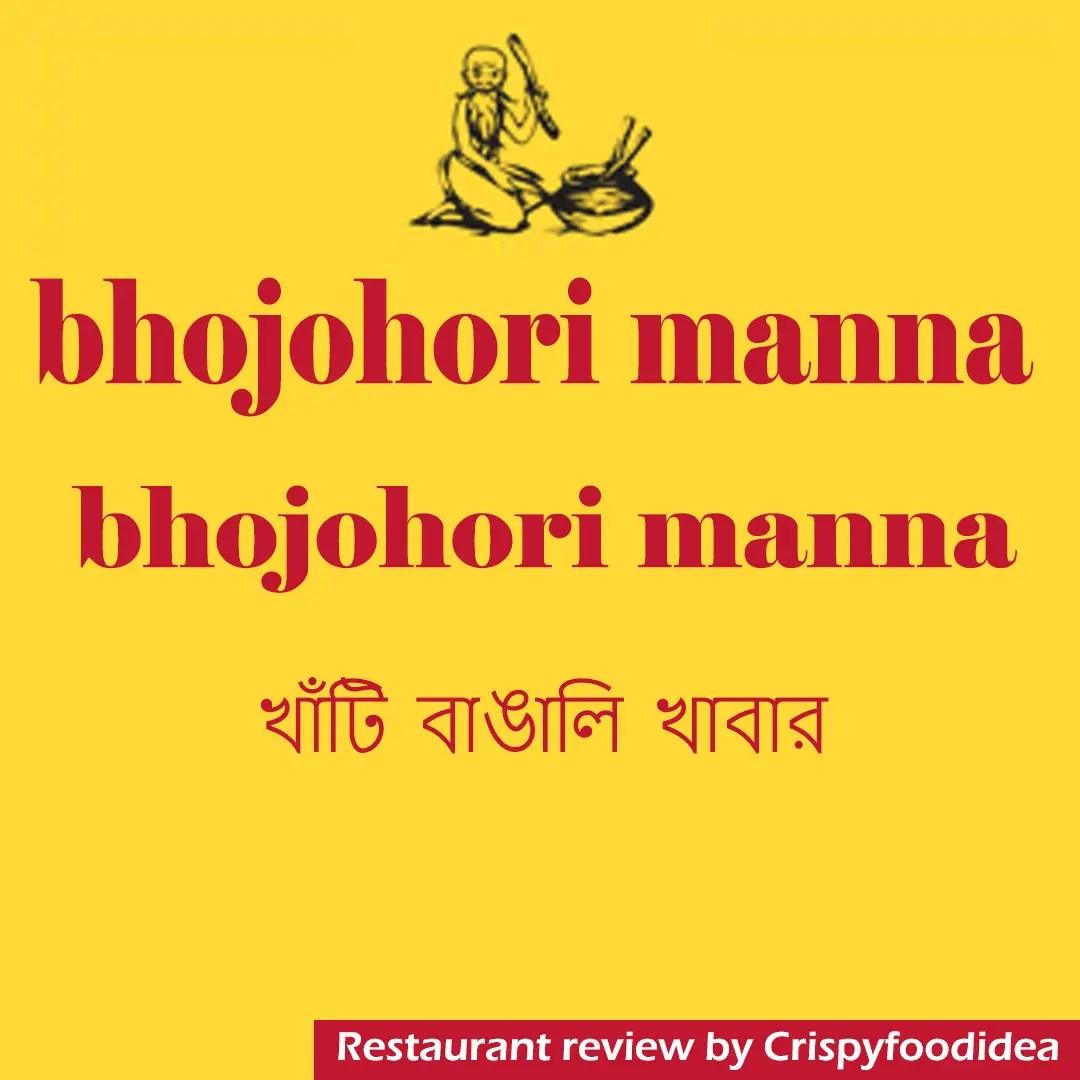 bhojohori manna banner