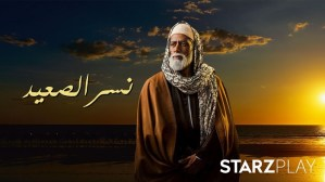 NISR AL SAYEED ON STARZ PLAY