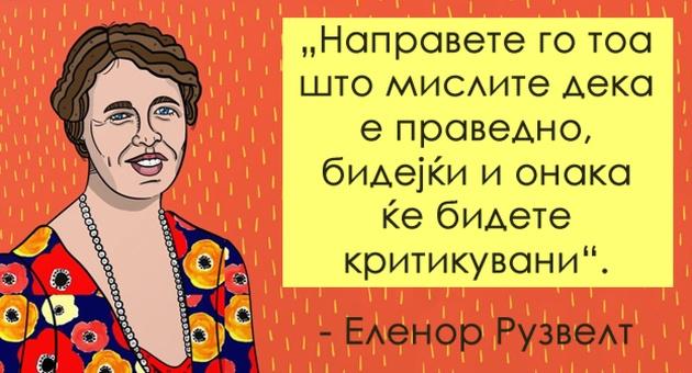 Najdobrite-citati-na-Elenor-Ruzvelt-01.jpg