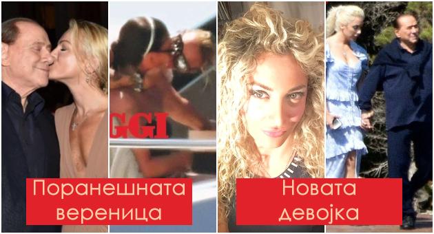 bivshata-se-baknuvashe-javno-so-zhena-toj-i-vrati-silvio-berluskoni-so-nova-30-godishna-devojka-foto-01.jpg