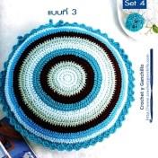 Almohadones crochet redondos