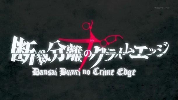 [Mezashite] Dansai Bunri no Crime Edge - 07 [9A59FE10].mkv_snapshot_02.29_[2013.06.14_23.34.37]