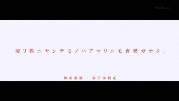 [Commie] Monogatari Series Second Season - 02 [0525096C].mkv_snapshot_13.37_[2013.07.21_02.04.00]