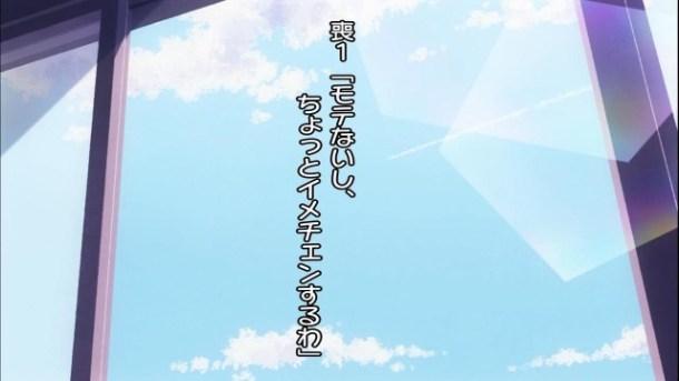 [DameDesuYo] Watashi ga Motenai no wa Dou Kangaete mo Omaera ga Warui! - 01 (720p x264 AAC).mkv_snapshot_04.04_[2013.07.14_13.05.50]