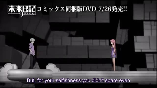 Mirai Nikki Redial OVA (LQ) (360 AAC).mkv_snapshot_21.46_[2013.07.18_17.51.54]