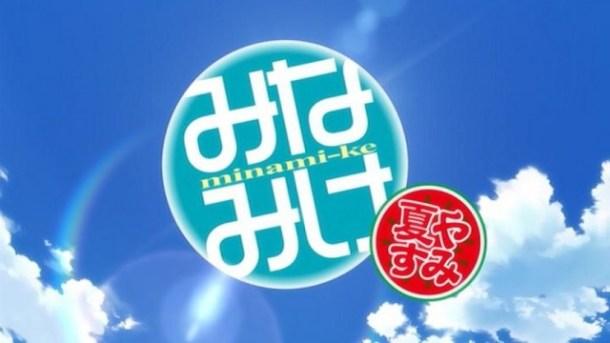 [Chihiro]_Minami-ke_Natsuyasumi_[720x480_DVD_AC3][CE6FFACB].mkv_snapshot_00.32_[2013.09.08_19.19.22]