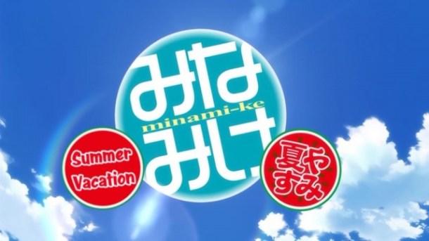 [UTW]_Minami-ke_Natsuyasumi_[DVD][h264-576p_AC3][4D8E8640].mkv_snapshot_00.33_[2013.09.05_14.04.32]
