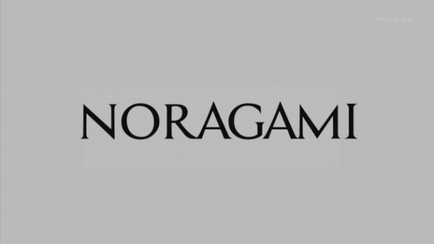[DameDesuYo] Noragami - 02 (1280x720 10bit AAC) [19E5CFDC].mkv_snapshot_12.03_[2014.01.17_13.14.10]