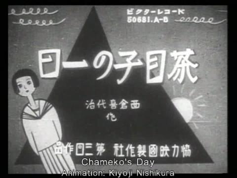 Chameko no ichinichi (Chameko's Day).avi_snapshot_00.17_[2014.06.12_10.29.10]