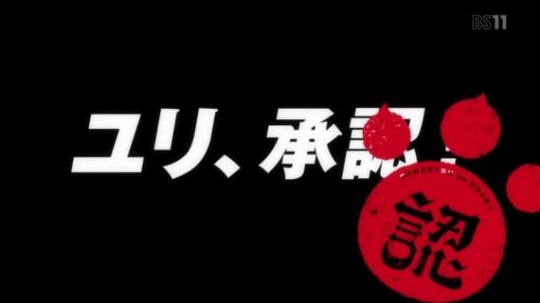 Yurikuma Arashi - Extended 08