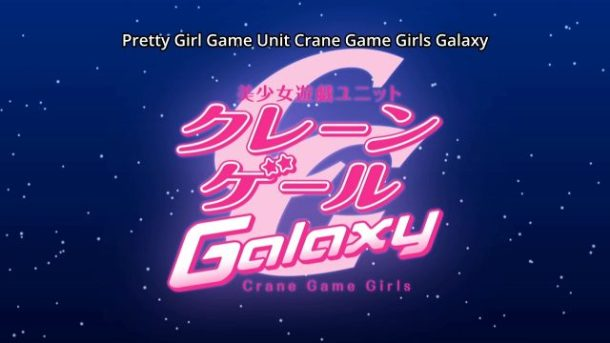 horriblesubs-bishoujo-yuugi-unit-crane-game-girls-galaxy-01-720p-mkv_snapshot_00-15_2016-10-07_09-49-55
