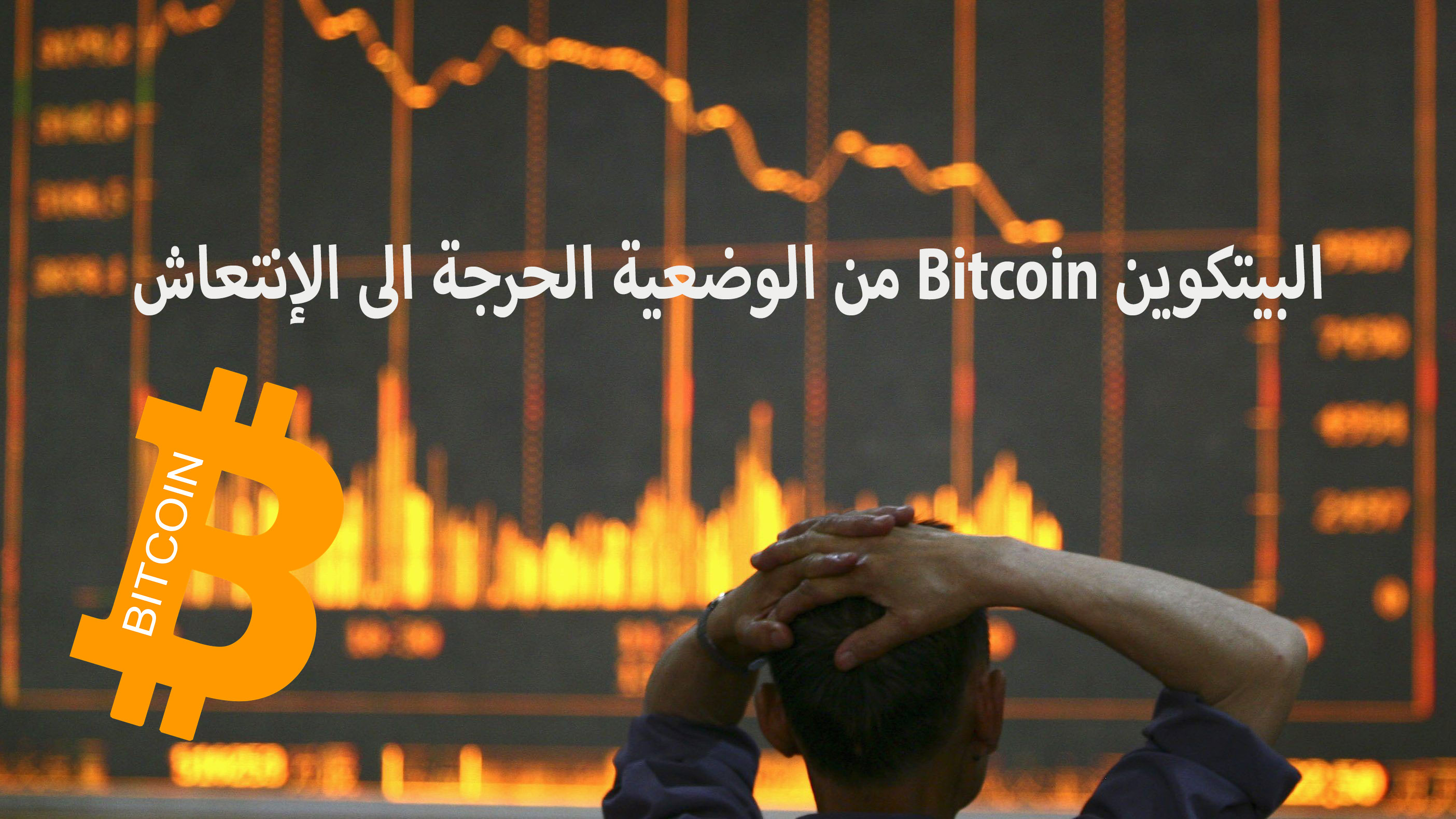 البيتكوين Bitcoin من الوضعية الحرجة الى الإنتعاش