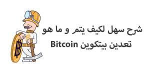 شرح سهل لكيف يتم و ما هو تعدين بيتكوين Bitcoin