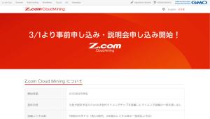 شركة GMO اليابانية العملاقة تخطط لإطلاق خدمة التعدين السحابي