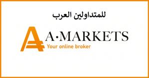 للمتداول العربي : AMarkets تدخل السوق العربي و تتيح التداول في العملات الرقمية