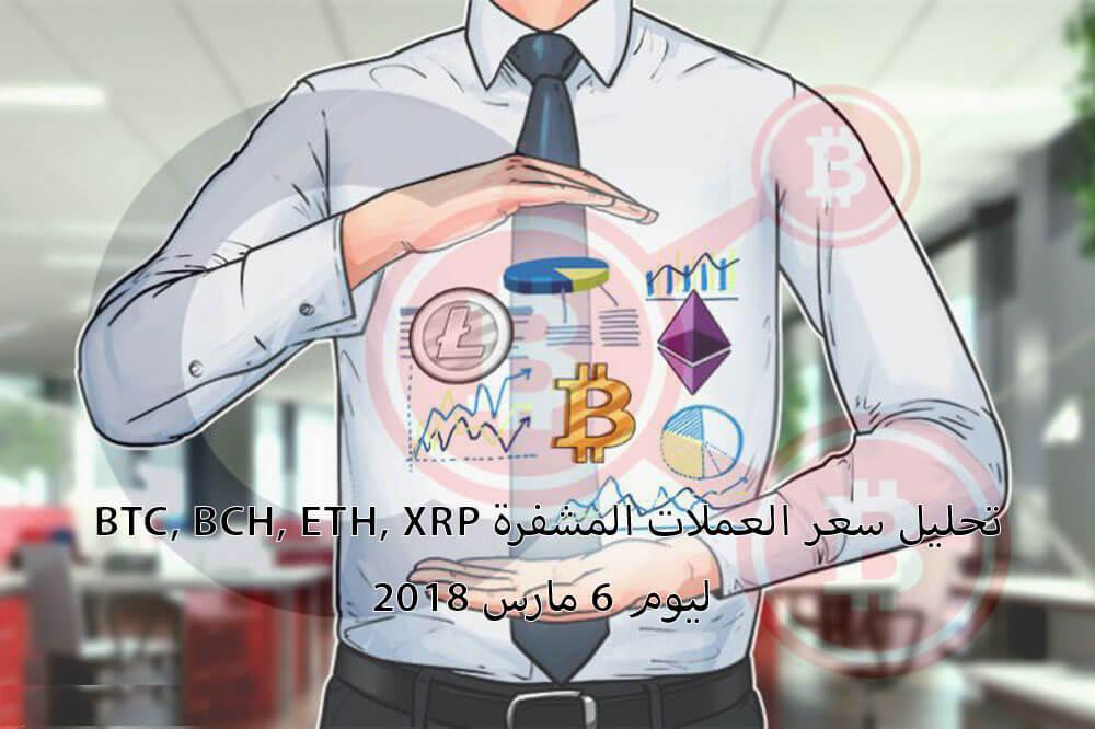 تحليل سعر العملات المشفرة BTC, BCH, ETH, XRP ليوم 6 مارس 2018
