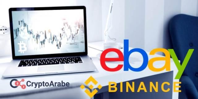ان كانت اشاعة eBay صحيحة سعر عملة Binance قد يصل الى 40 دولار