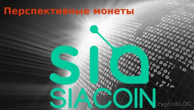 Перспективные монеты. Siaсoin (SC)