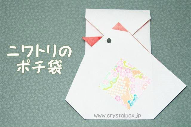 【お正月の折り紙】ニワトリのポチ袋・お年玉袋