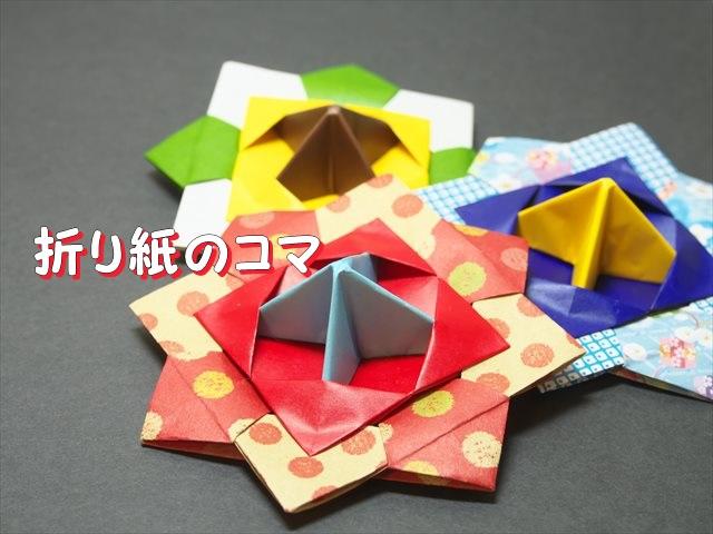 【お正月】折り紙3枚で作るコマ