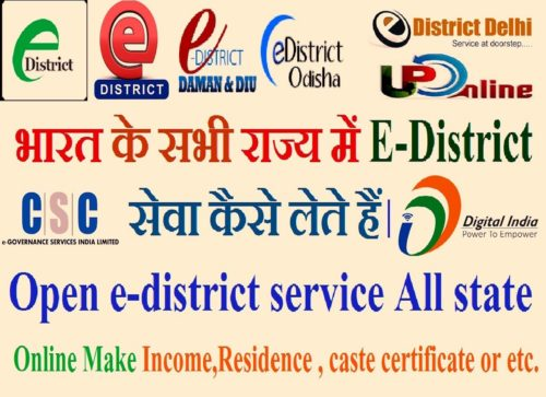 How to eDistrict Online Apply & eDistrict service list