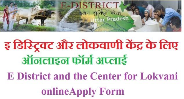 eDistrict Online Apply